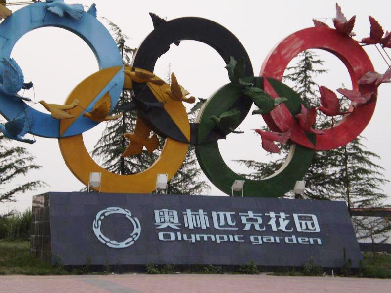 西安奥林匹克花园